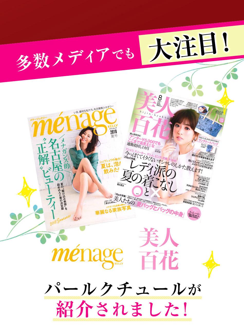 雑誌に紹介されました!