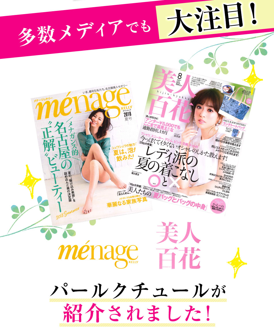 menage、泉里香が表紙の美人百花など雑誌に紹介されました!