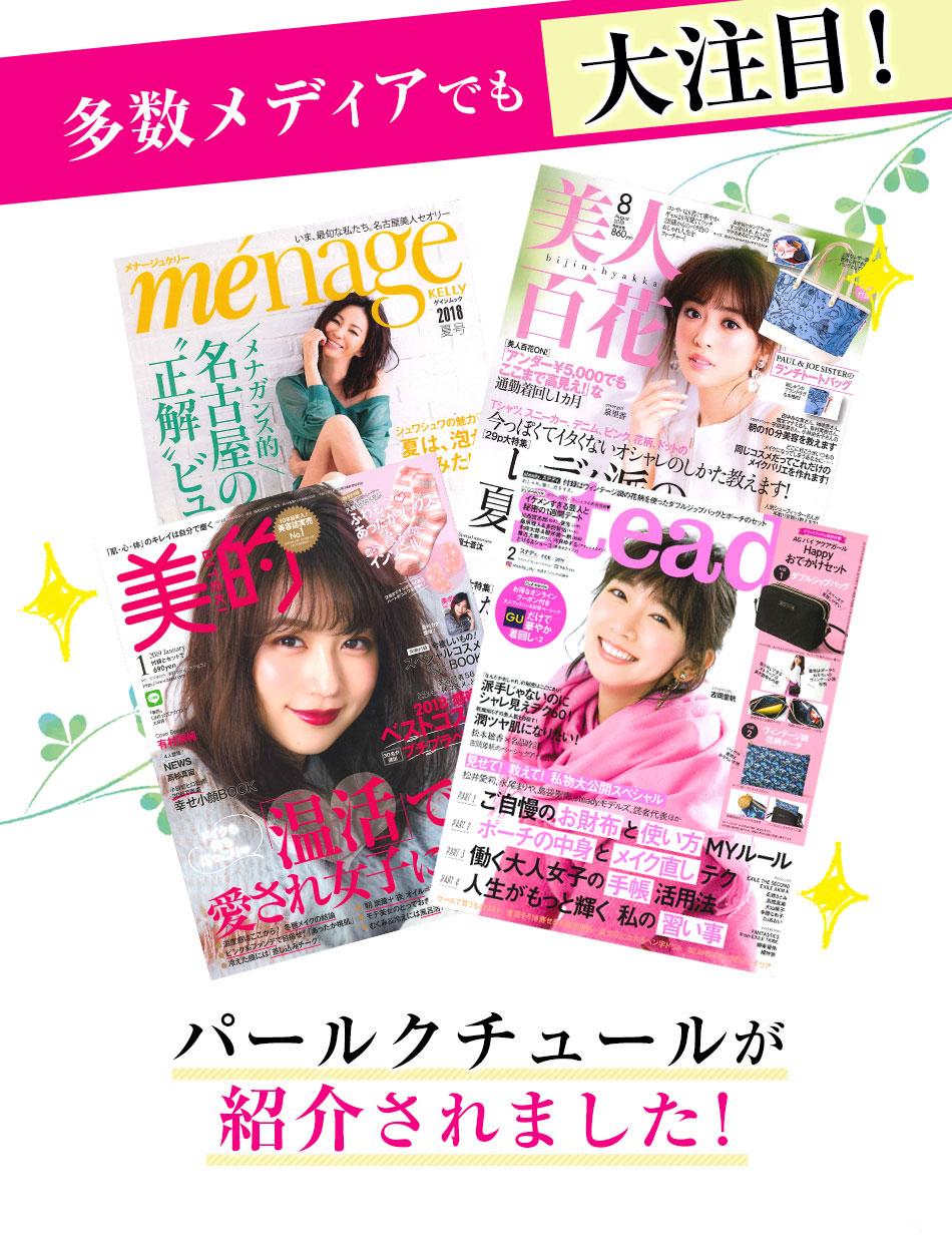 多数メディアでも大注目!menage、泉里香が表紙の美人百花にパールクチュールが紹介されました!