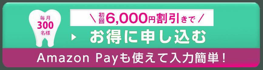 初回6000円割引でお得に始める