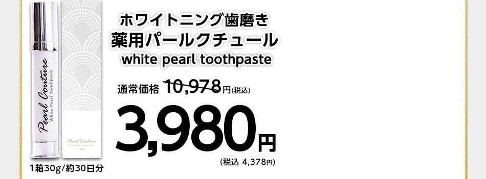 ホワイトニング歯磨きパールクチュール