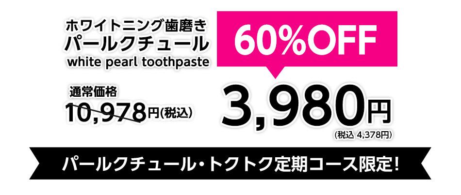 パールクチュール・トクトク定期コース限定!60%OFF3,980円