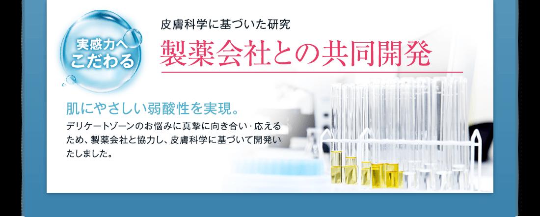 製薬会社との共同開発