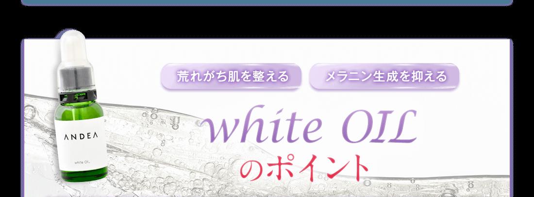 white OILのポイント