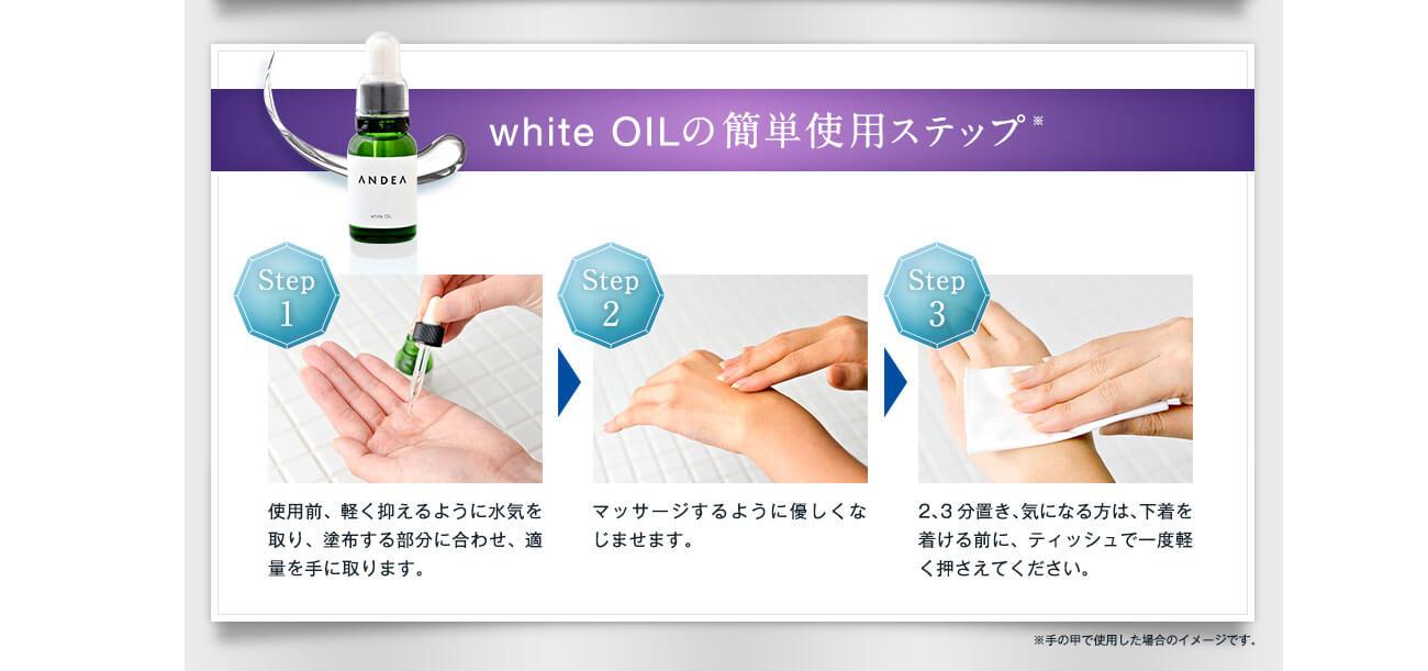 white OILの簡単の使用ステップ