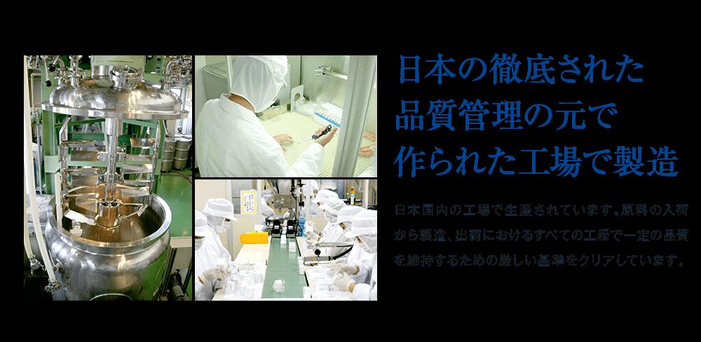 日本の徹底された品質管理の元で作られた工場で製造