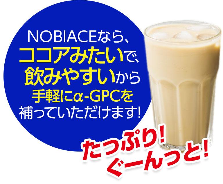 NOBIACEなら、ココアみたいで、飲みやすいから手軽にα-GPCを補っていただけます!
