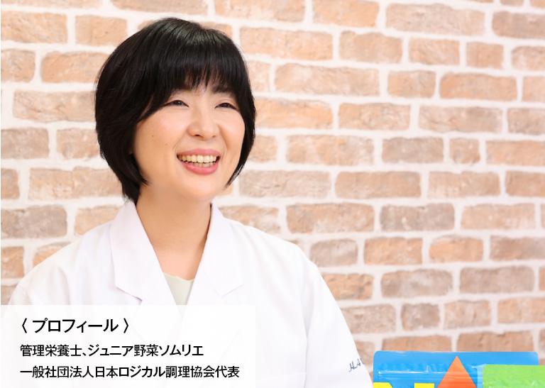 管理栄養士、ジュニア野菜ソムリエ一般社団法人日本ロジカル調理協会代表