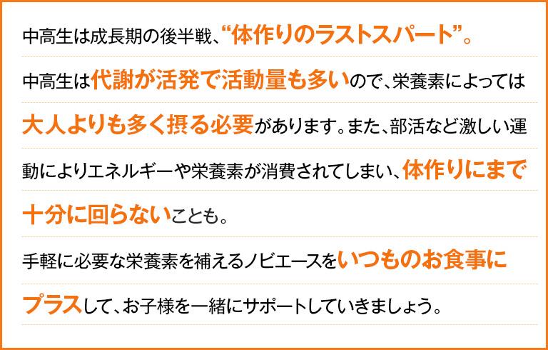 """中高生は成長期の後半戦、""""体作りのラストスパート""""。"""