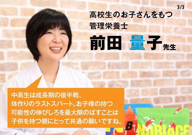 高校生のお母さん管理栄養士 前田量子先生