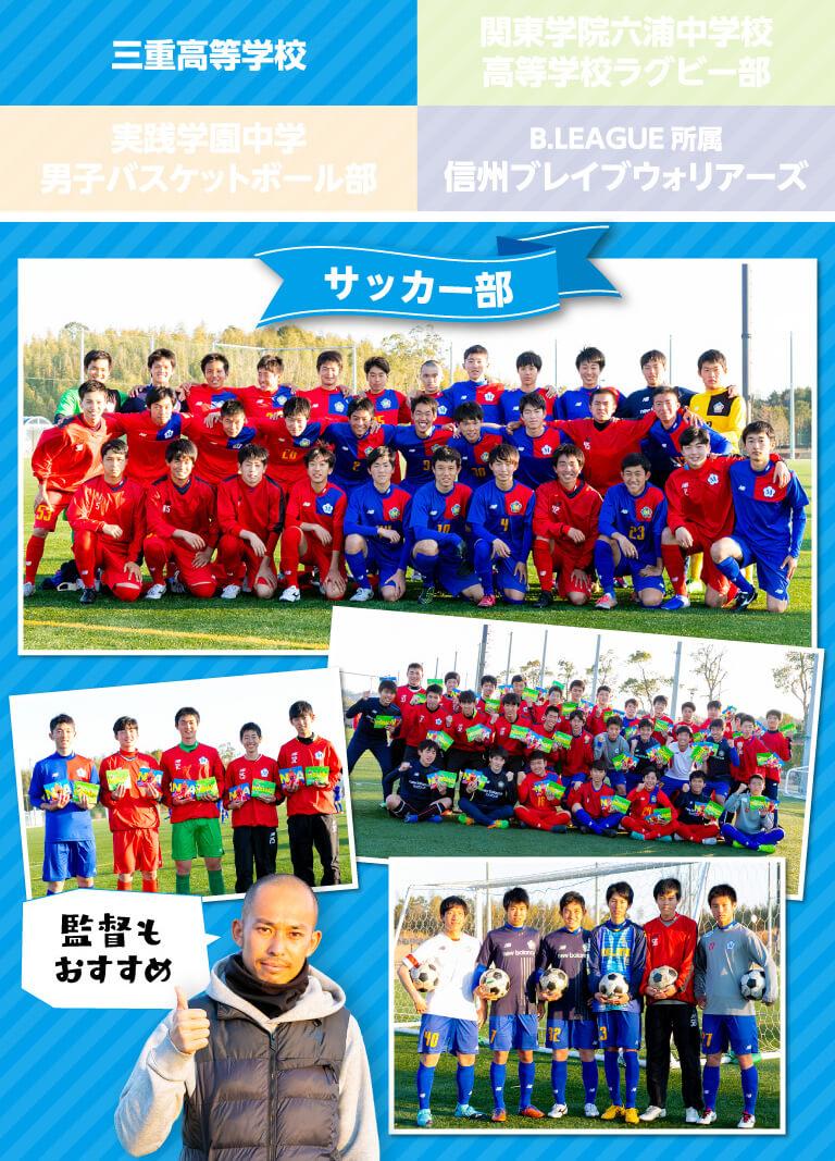 三重高等学校サッカー部