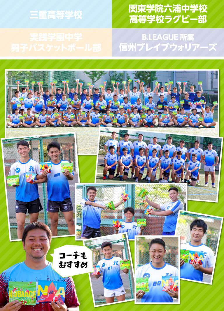 関東学院六浦中学校高等学校ラグビー部