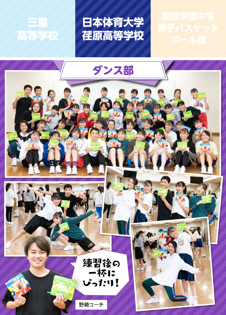 日本体育大学荏原高等学校ダンス部