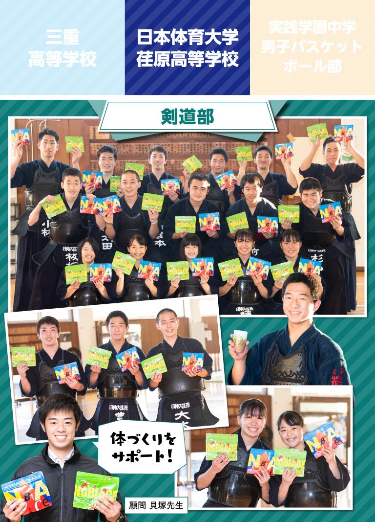 日本体育大学荏原高等学校剣道部