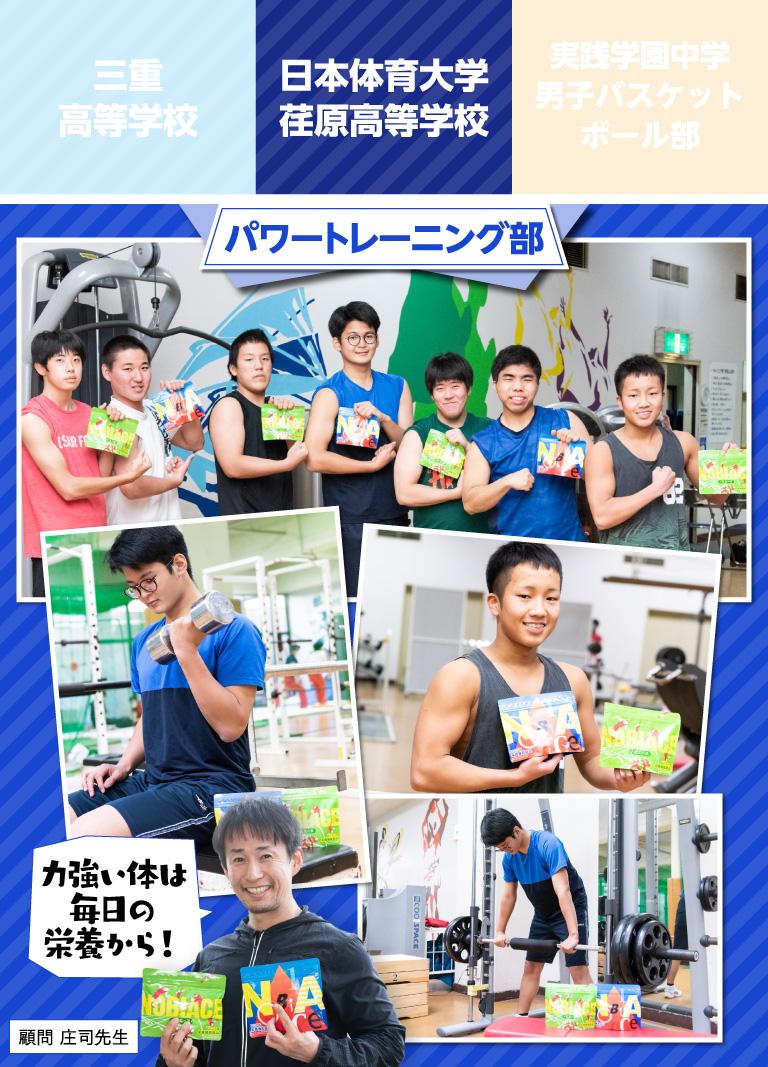 日本体育大学荏原高等学校パワートレーニング部