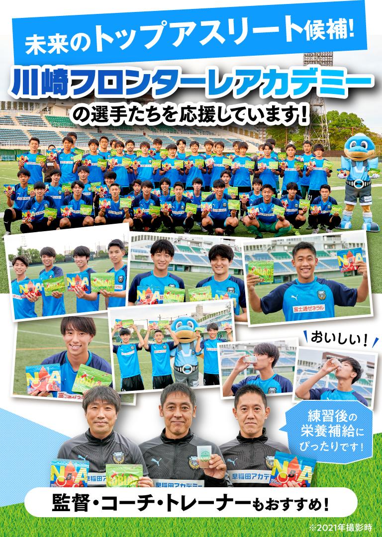 未来のトップアスリート候補!川崎フロンターレアカデミーの選手たちを応援しています!