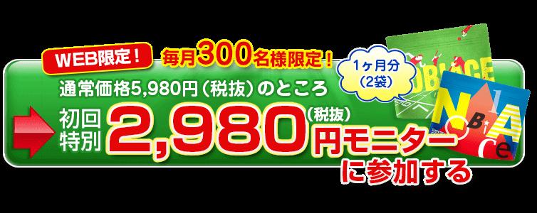 WEB限定!毎月300名様限定2980円モニターに参加する