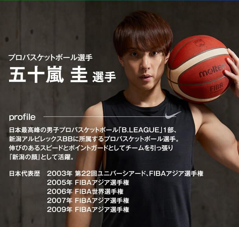 プロバスケットボール選手五十嵐圭選手