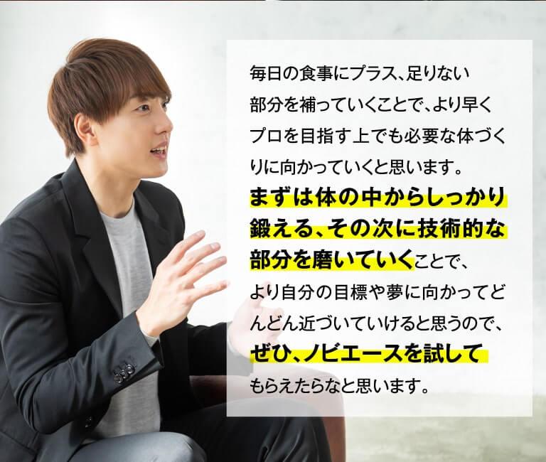 五十嵐圭選手のインタビュー