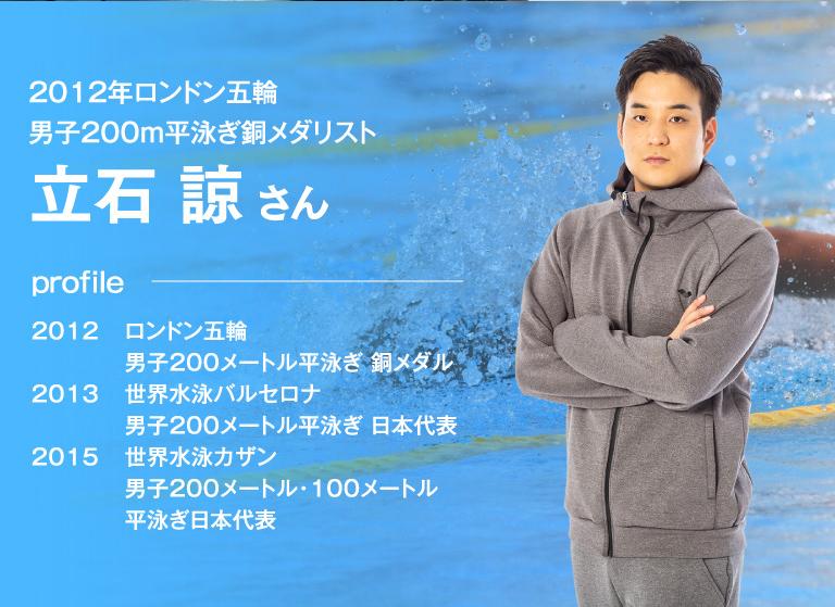 2012年ロンドンオリンピック男子200m平泳ぎ銅メダリスト立石諒さん