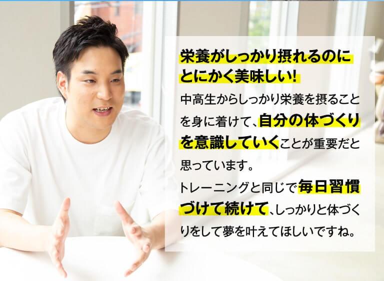立石諒さんのインタビュー
