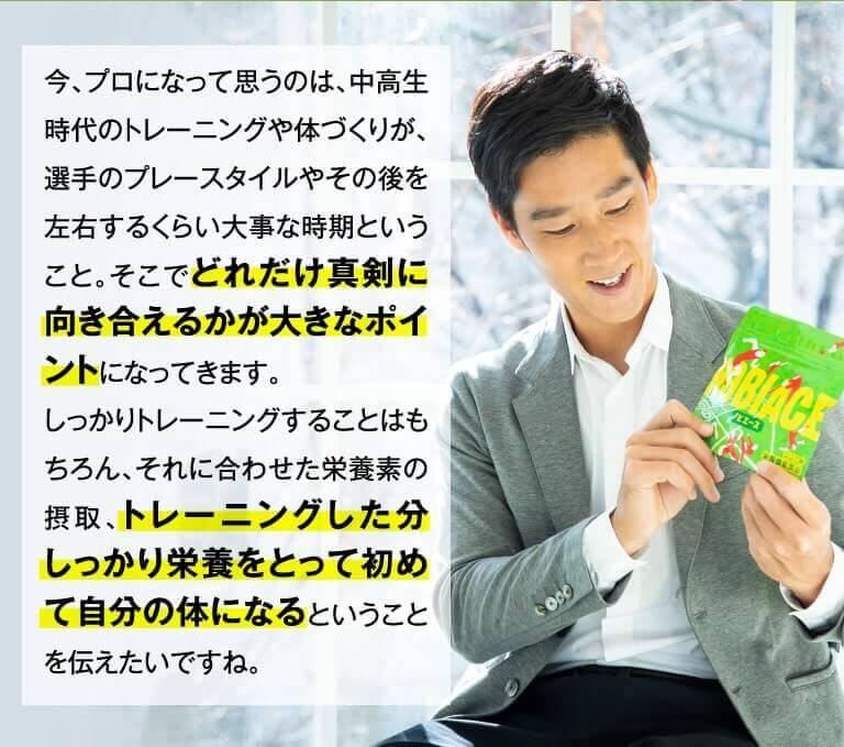 杉田祐一選手のインタビュー