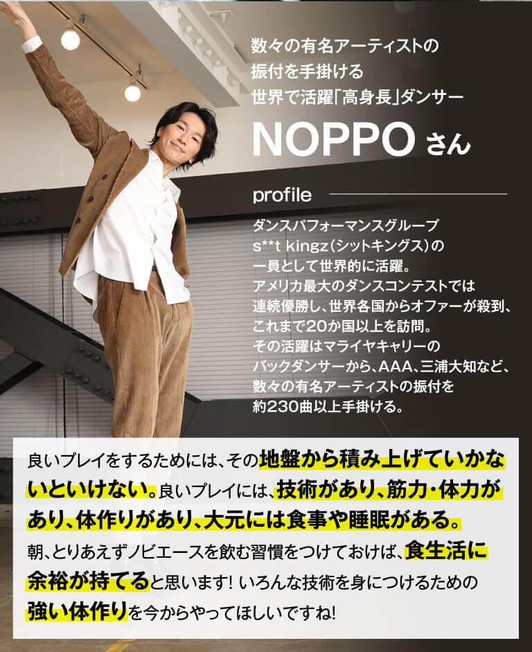 数々の有名アーティストの振付を手掛ける世界で活躍「高身長」ダンサーNOPPOさん