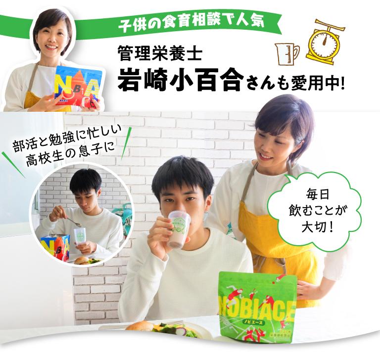 子供の食育相談で人気 管理栄養士岩崎小百合さんも愛用中!