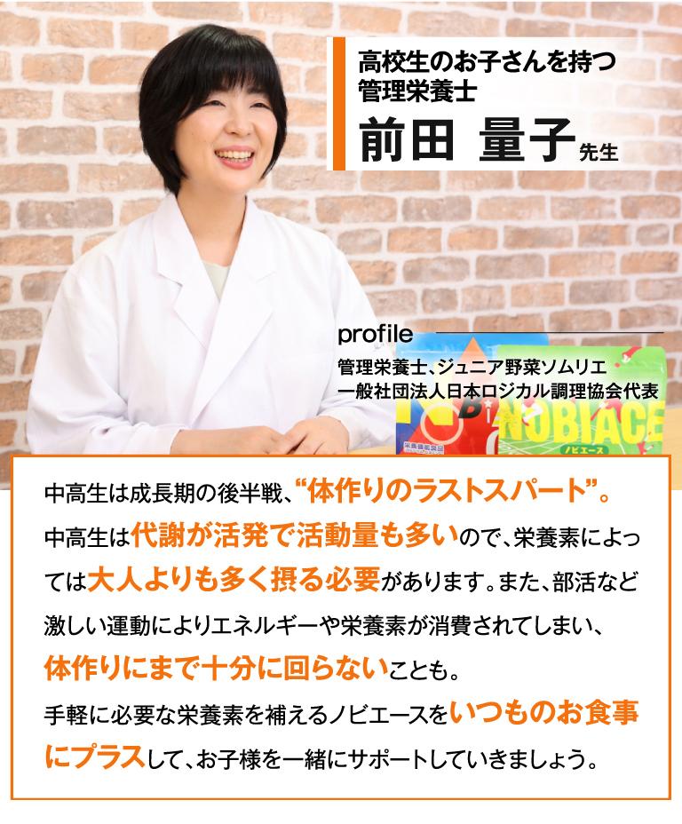 現在高校生のお子さんを持つ管理栄養士前田量子先生