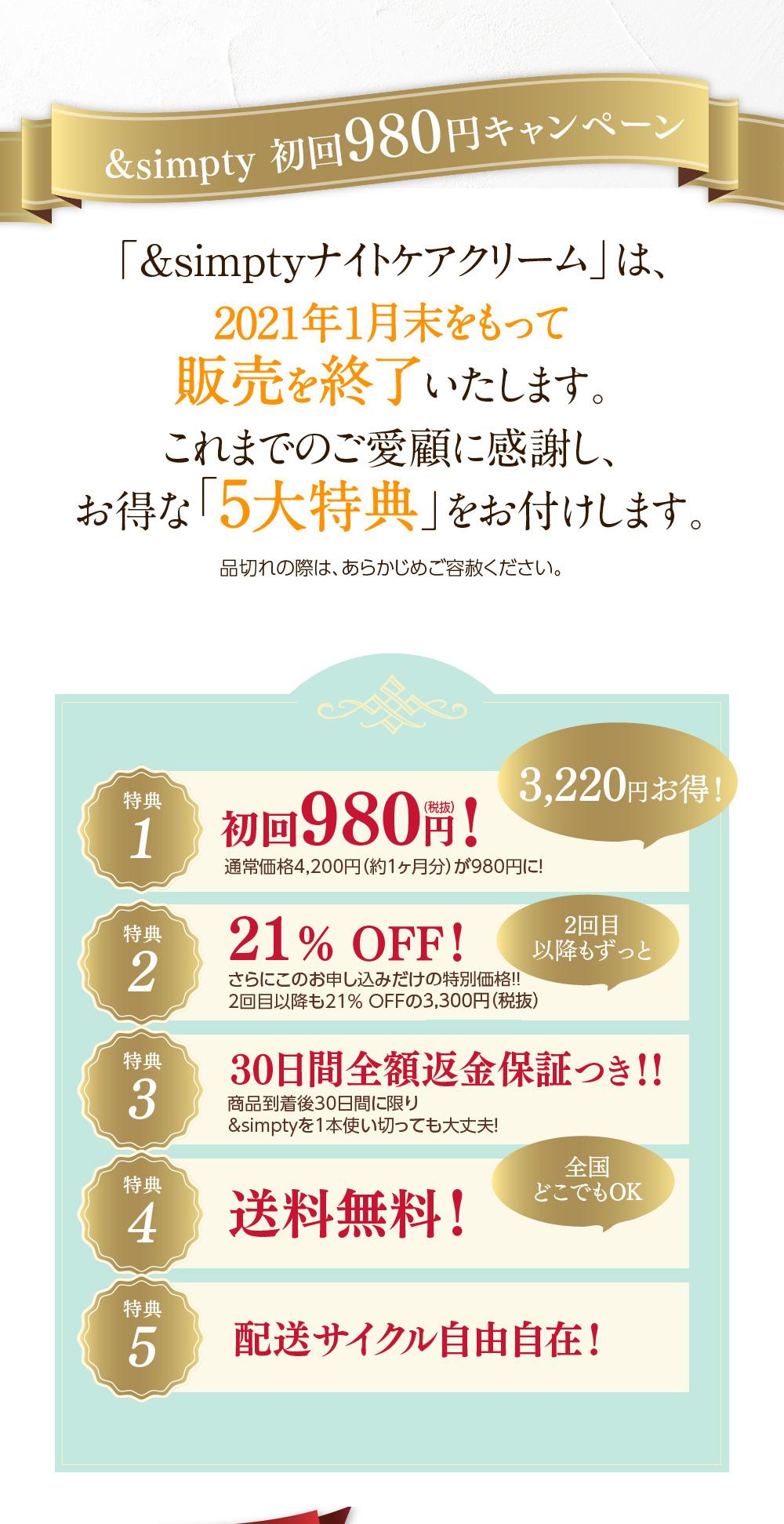 &simpty 初回980円キャンペーンこのページから 「&simpty」定期コースでお申し込みの方先着300名様にお得な「5大特典」をお付けします