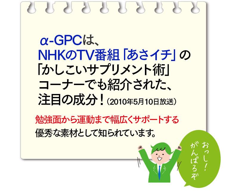 α-GPCはNHKのTV番組「あさイチ」の「かしこいサプリメント術」コーナーでも紹介された、注目の成分!