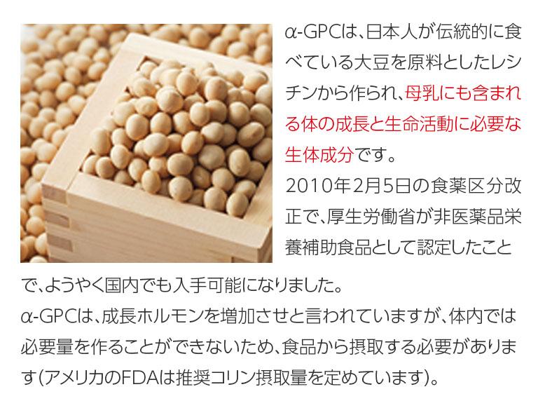 α-GPCは、日本人がでんt脳的に食べている大豆を原料としたレシチンから作られ、母乳にも含まれる体の成長と生命活動に必要な生体成分です。