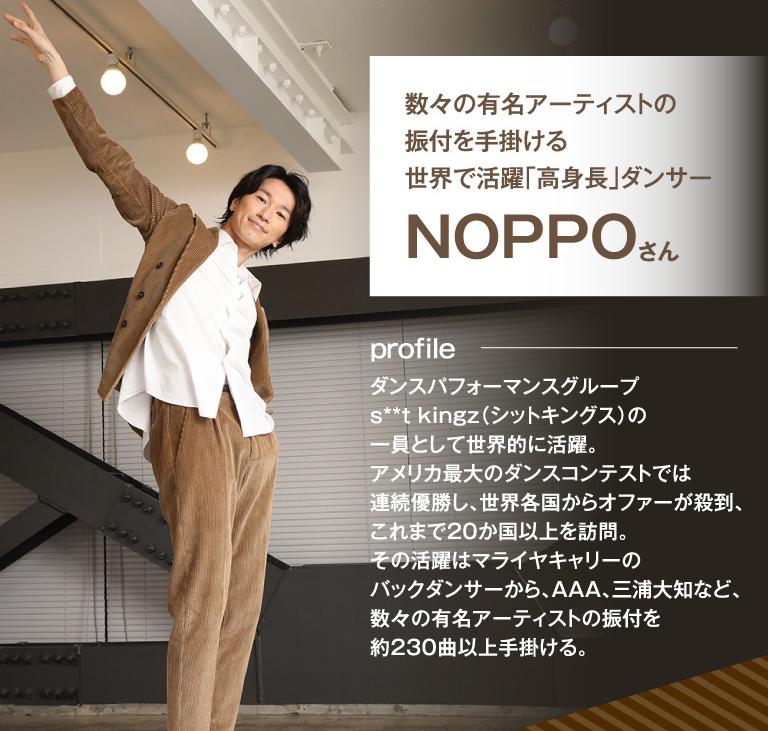 世界で活躍する高身長ダンサーNOPPOさん