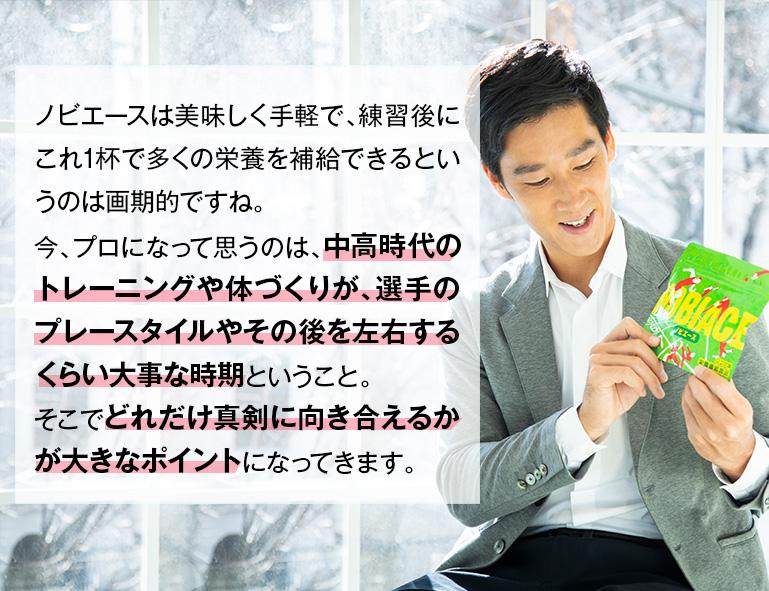杉田選手インタビュー01