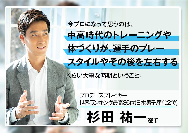 プロテニスプレイヤー世界ランキング最高36位(日本男子歴代2位)