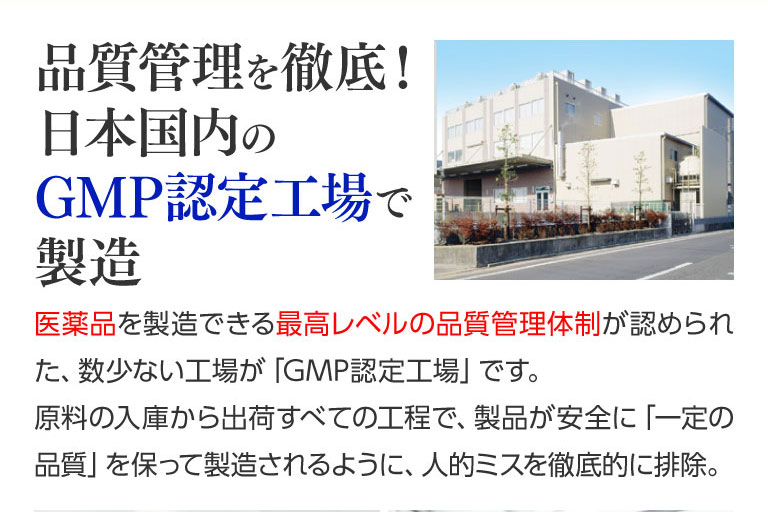 品質管理を徹底!日本国内のGMP認定工場で製造