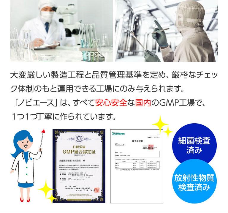 医薬品を製造でkりう最高レベルの品質管理体制が認められた、数少ない工場が「GMP認定工場」です。