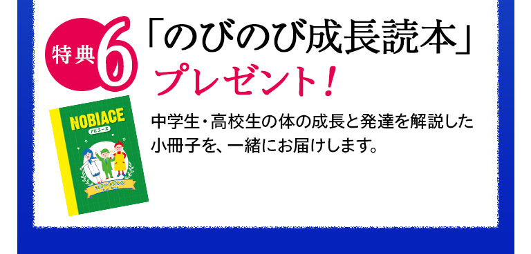 特典6:「のびのび成長読本」プレゼント!