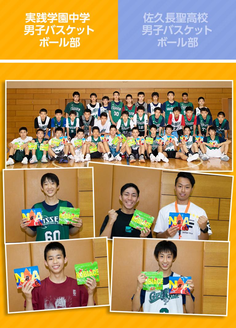 佐久長聖高校男子バスケットボール部