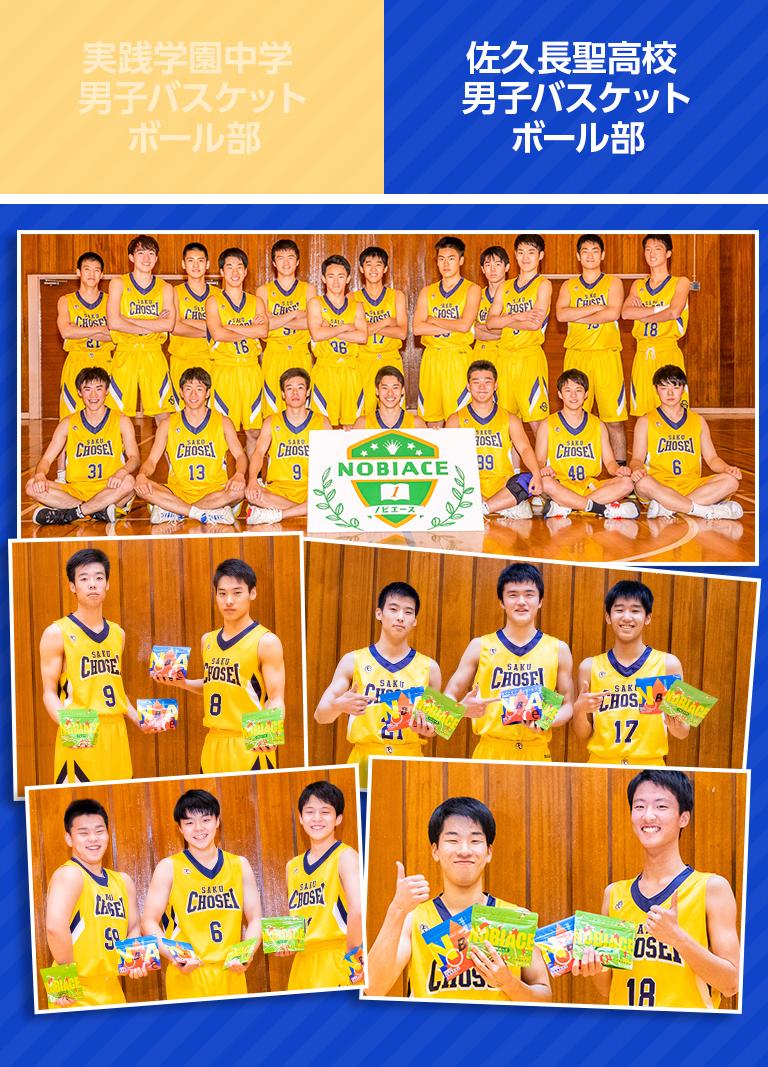 実践学園中学男子バスケットボール部
