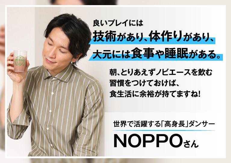 三浦大知を支える世界的ダンサーShingo Okamotoさん
