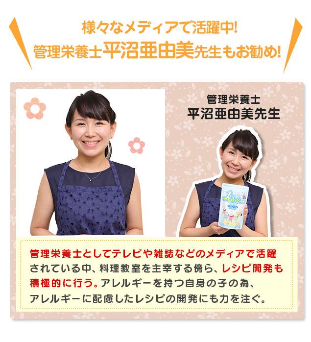 様々なメディアで活躍中!管理栄養士平沼亜由美先生もお勧め!