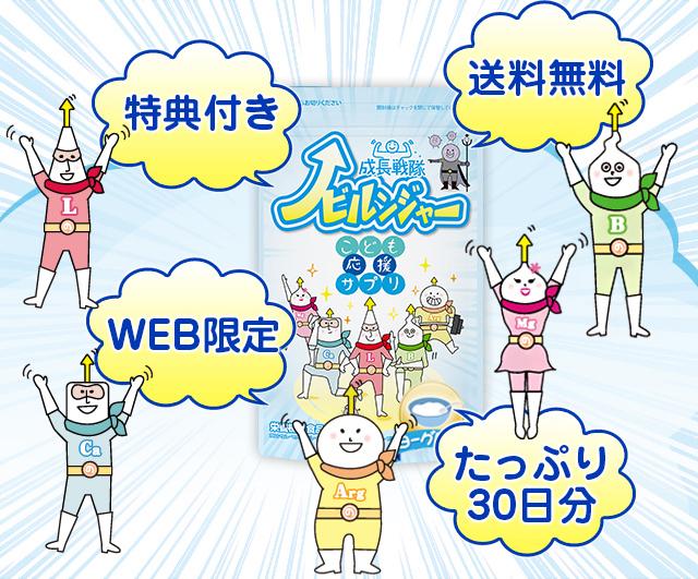 「ノビルンジャー」特典付き・送料無料・WEB限定・たっぷり30日分