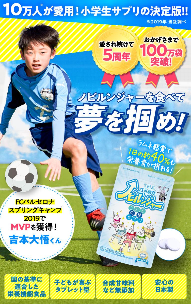 100万人が愛用!小学生サプリの決定版!!