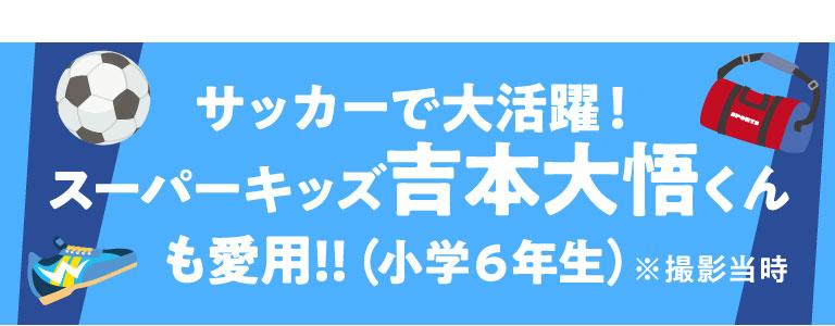 サッカーで大活躍中!スーパーキッズ吉本大悟くんも愛用!