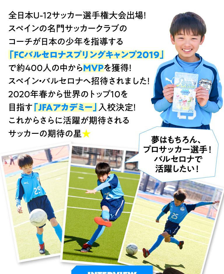 全日本U12サッカー選手権大会出場!