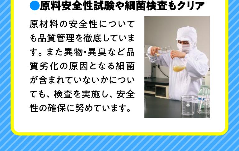 原料安全性試験や細菌検査もクリア