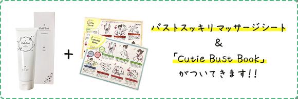 バストスッキリマッサージシート&「Cutie Bust Book」がついてきます!!