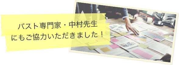 キューティーバスト開発にバスト専門家・中村先生にもご協力いただきました!
