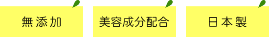 無添加・美容成分配合・日本製